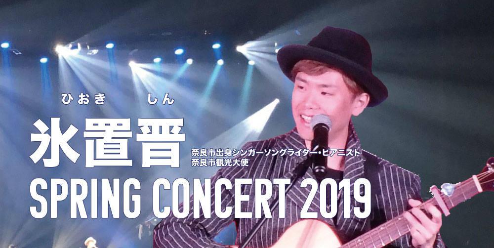 2019年、イベント、奈良県、奈良市、4月、ホール、氷置 晋、なら100年会館、観賞、コンサート、ライブ。