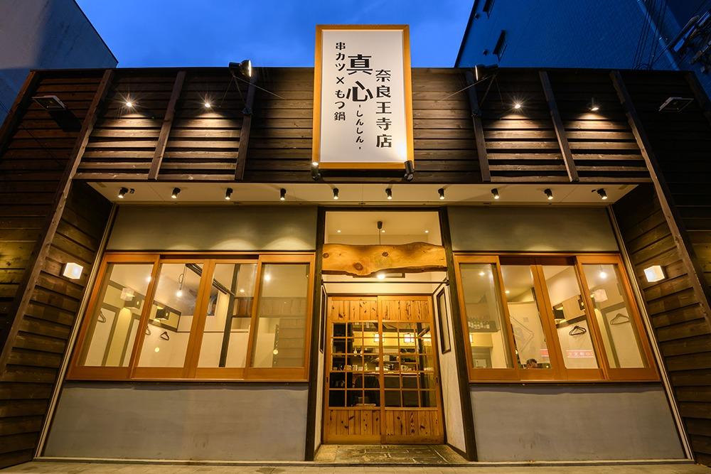 奈良っこ、真心、王寺町、奈良。