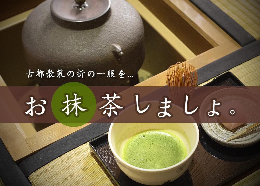 奈良っこ、抹茶、奈良。