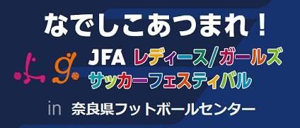 2019年、イベント、奈良県、田原本町、なでしこ、サッカー、奈良県フットボールセンター、3月。
