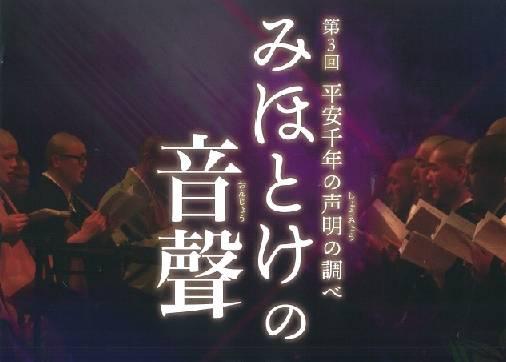 2019年、イベント、京都府、ホール、2月、観賞、みほとけの音聲。