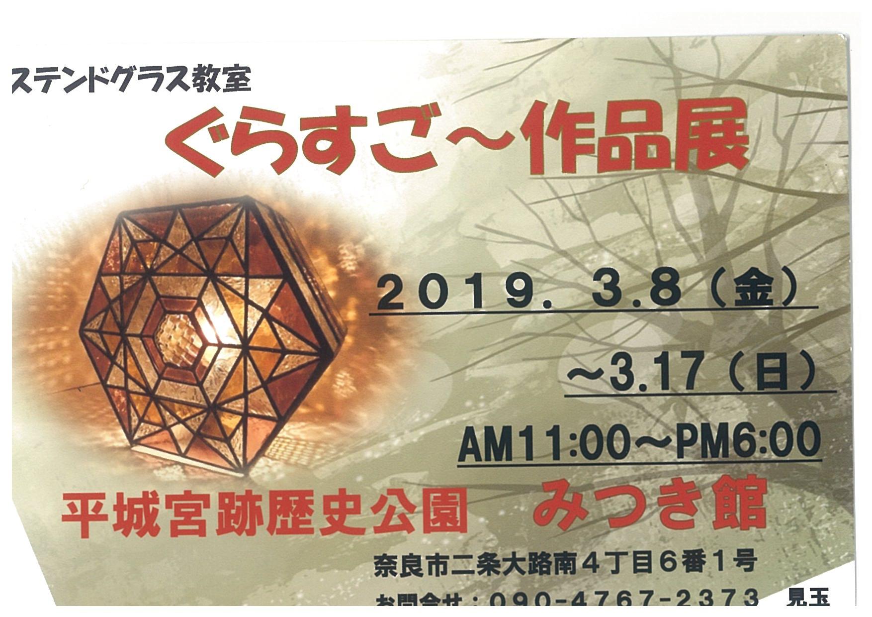 2019年、イベント、奈良県、奈良市、観賞、3月、アート、ぐらすご~。