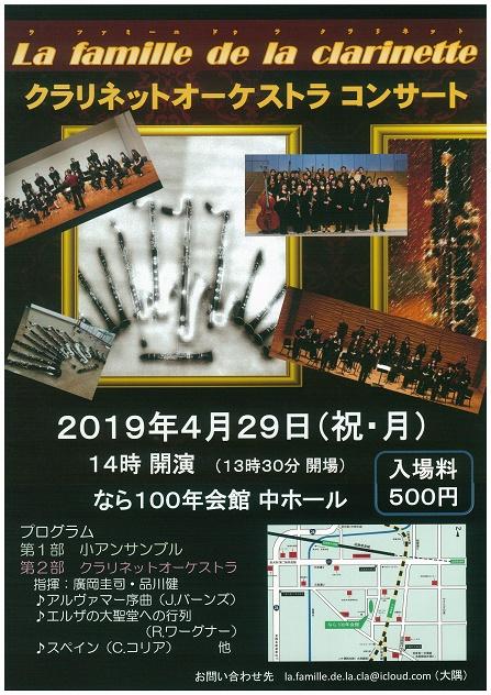 2019年、イベント、奈良県、奈良市、なら100年会館、コンサート、ライブ、4月。