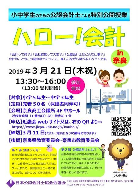 2019年、イベント、奈良県、奈良市、3月、セミナー、講座、奈良商工会議所、ハロー!会計、参加型イベント。