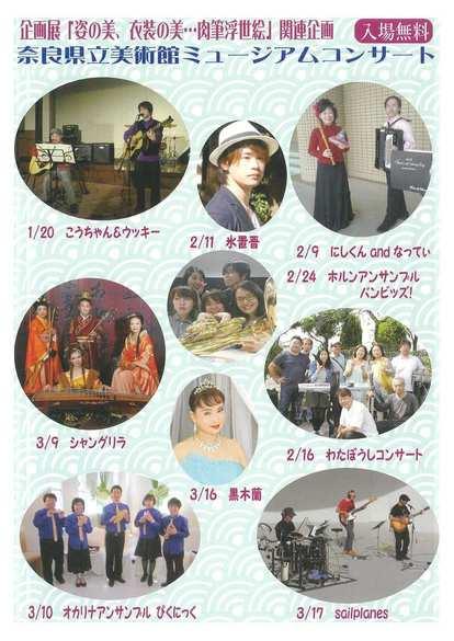2019年、イベント、奈良県、奈良市、ミュージアムコンサート、奈良県立美術館、2月、観賞、ライブ、コンサート。