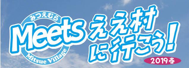 2019年、イベント、奈良県、宇陀郡、御杖村、3月、Meetsええ村に行こう!、参加型イベント、体験、食。