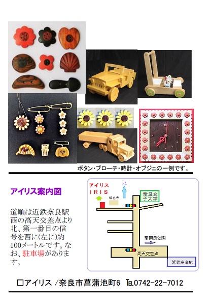 2019年、イベント、奈良県、奈良市、アート、観賞、夫婦展。