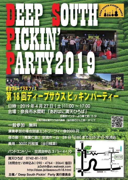 2019年、イベント、奈良県、奈良市、4月、ライブ、コンサート、あおはに満天ひろば。