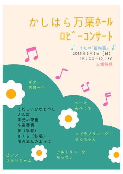 2019年、イベント、奈良県、橿原市、3月、コンサート、ライブ、観賞、かしはら万葉ホール、ロビーコンサート。