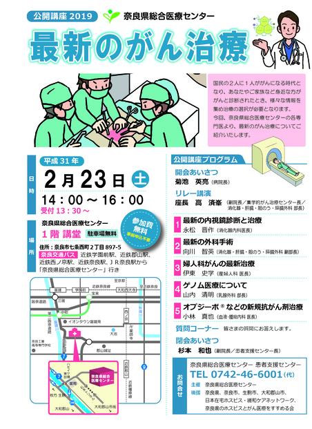 2019年、イベント、奈良県、奈良市、講座、講演会、参加型イベント、2月、ホール、最新のがん治療、奈良県総合医療センター。