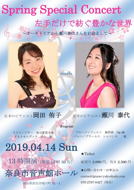 2019年、イベント、奈良県、奈良市、4月、コンサート、ライブ、観賞。