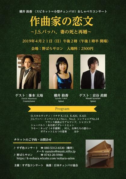 2019年、イベント、奈良県、大和郡山市、ライブ、コンサート、野ばらサロン、すず色コンサート、4月、体験。