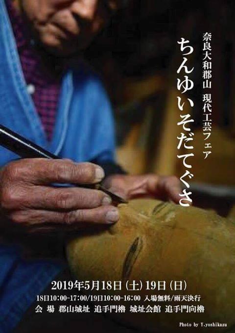2019年、イベント、奈良県、大和郡山市、体験、参加型イベント、アート、食、5月、ちんゆいそだてぐさ。