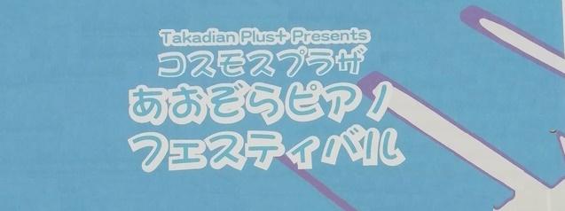 2019年、イベント、奈良県、大和高田市、4月、参加型イベント、体験、コンサート、ライブ、コスモスプラザ、あおぞらピアノフェスティバル。