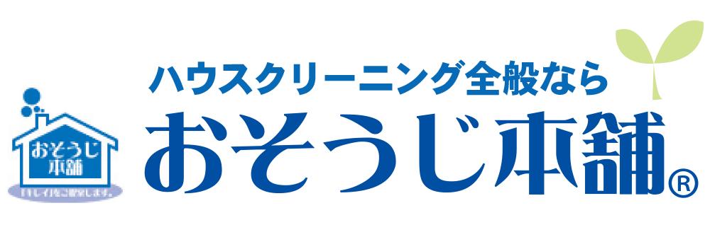 奈良、おそうじ本舗 奈良学園店、生駒市、プロのそうじ