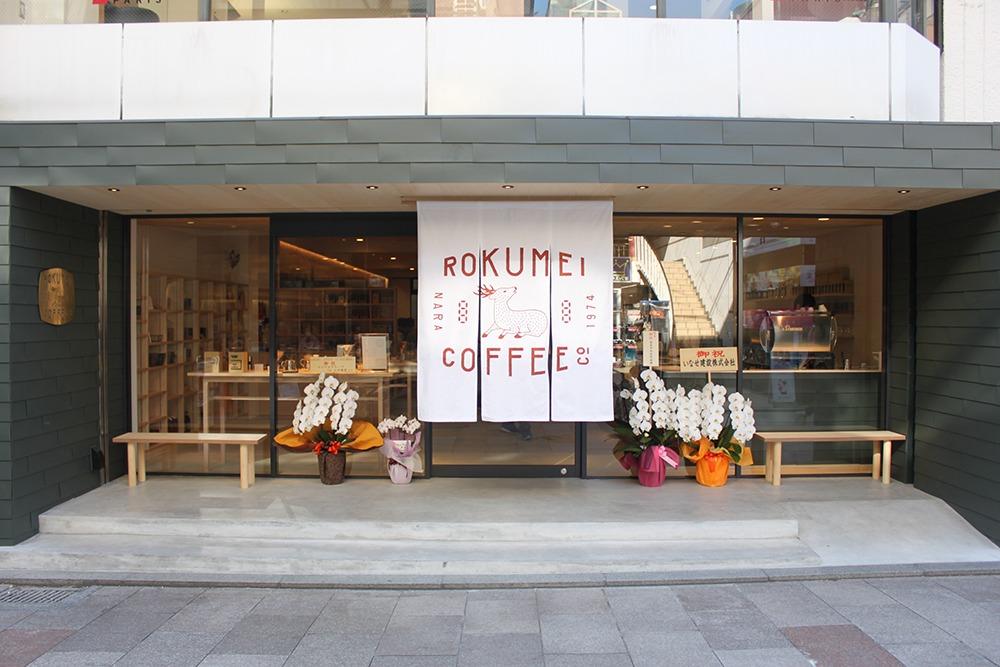 奈良っこ、ロクメイコーヒー、奈良市。