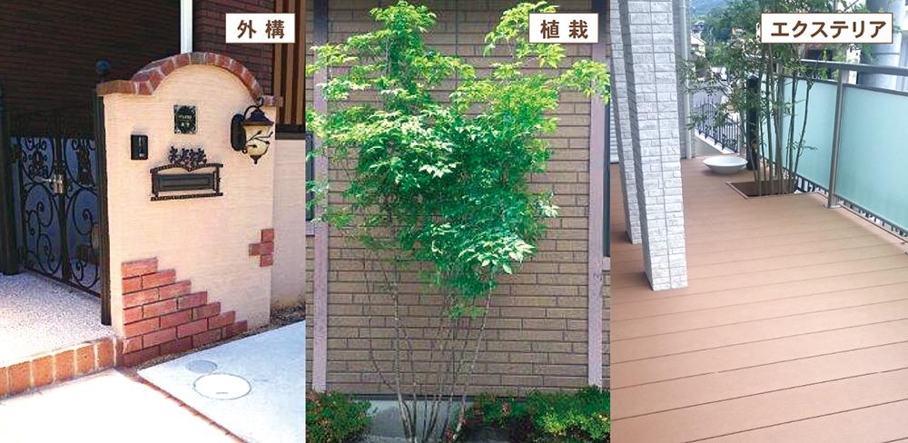 エクステリア杉浦、奈良県全域、外構リフォームのおすすめ店