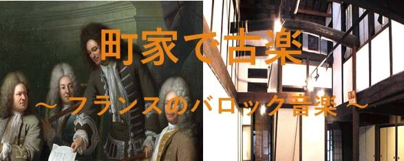 2019年、イベント、奈良県、奈良市、4月、コンサート、ライブ、体験、参加型イベント、奈良町物語館、町家で古楽。