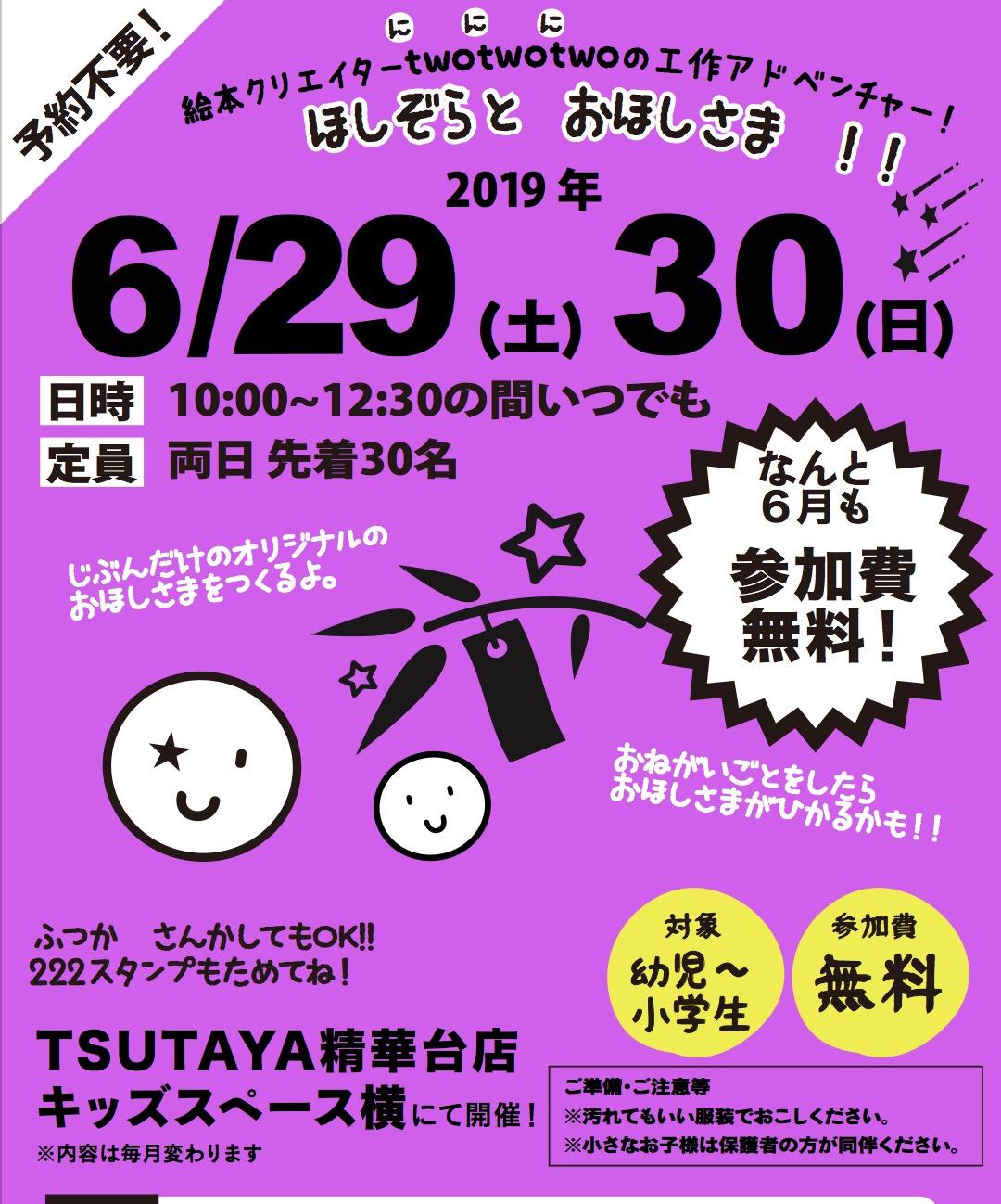 2019年、イベント、京都府、精華町、6月、参加型イベント、体験、twotwotwo、ほしぞらとおほしさま。