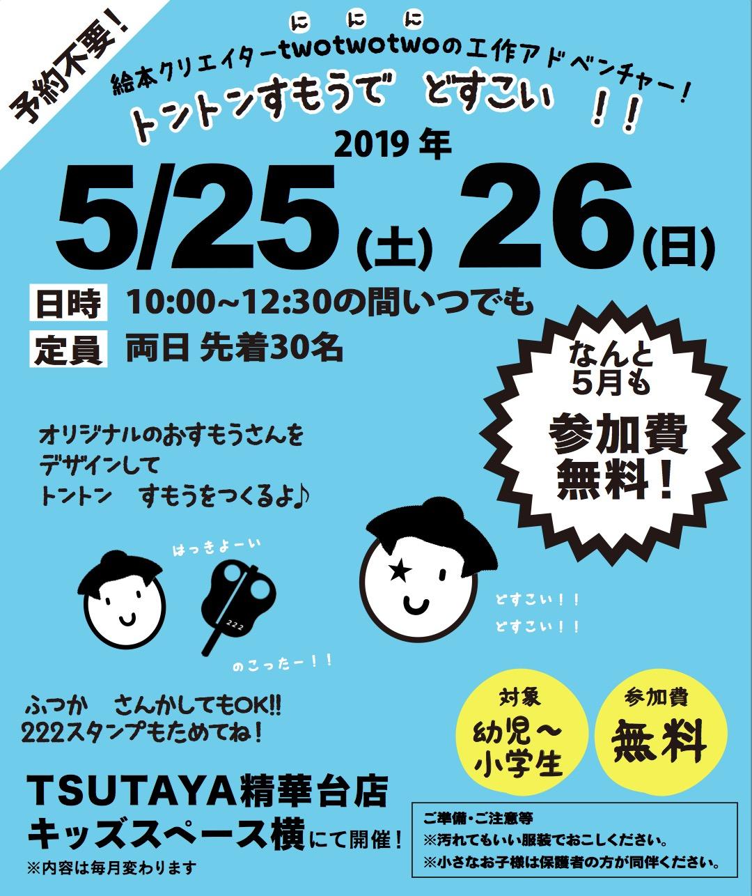 2019年、イベント、京都府、精華町、5月、参加型イベント、体験、twotwotwo、トントンすもうで、どすこい!!。