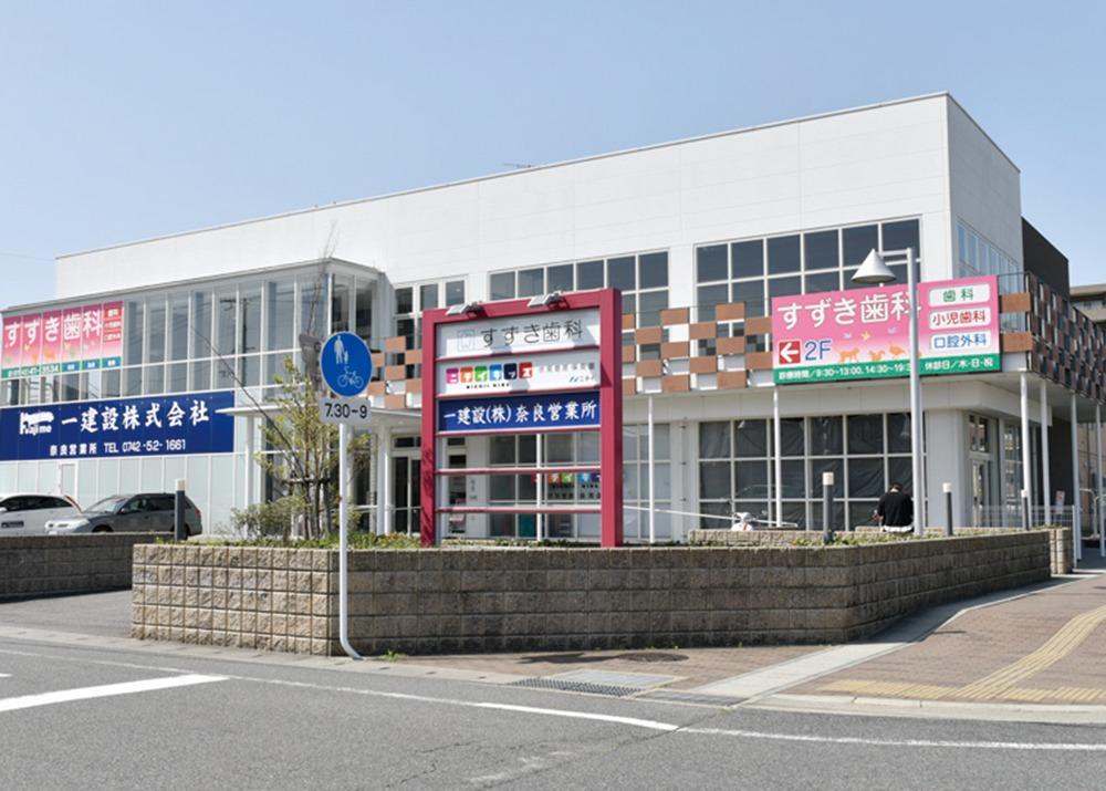 すずき歯科、奈良市おすすめ歯医者。