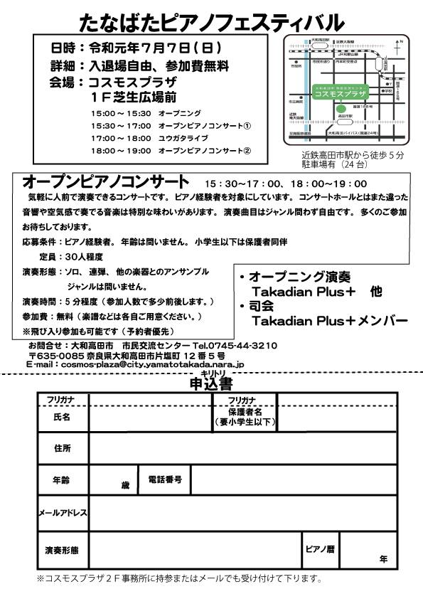 2019年、イベント、奈良県、大和高田市、7月、参加型イベント、体験、オープンコンサート、コスモスプラザ。