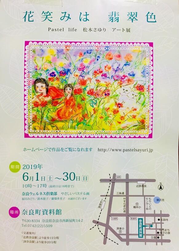 2019年、イベント、奈良県、奈良市、6月、アート、観賞、奈良町資料館、松本さゆり。