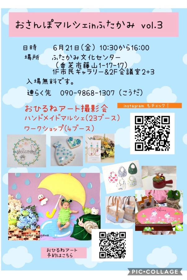 2019年、イベント、奈良県、香芝市、体験、参加型イベント、6月、アート、ふたかみ文化センター、おさんぽマルシェ。