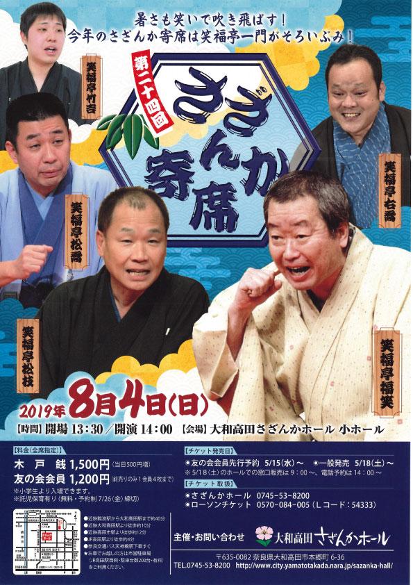 2019年、イベント、奈良県、大和高田市、大和高田さざんかホール、8月、コンサート、寄席、観劇、観賞。