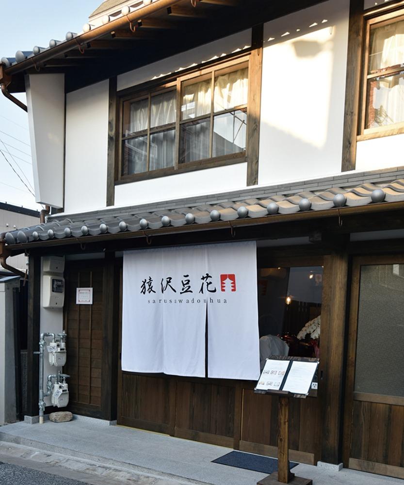 奈良っこ、猿沢豆花、奈良。