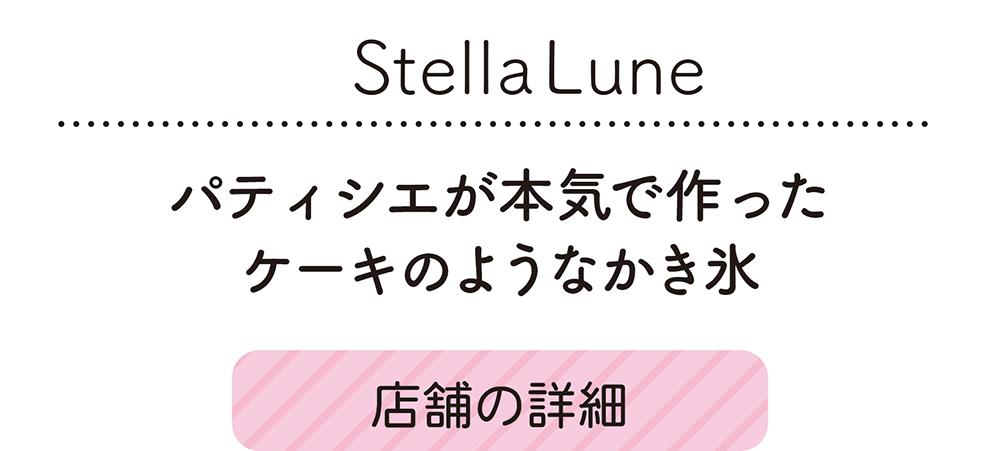 StellaLune 、パティシエが本気で作った ケーキのようなかき氷