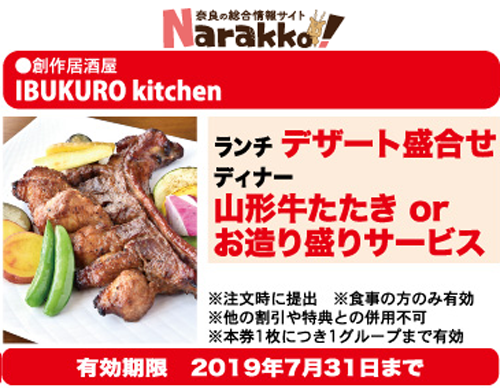 奈良っこ、IBUKURO kitchen