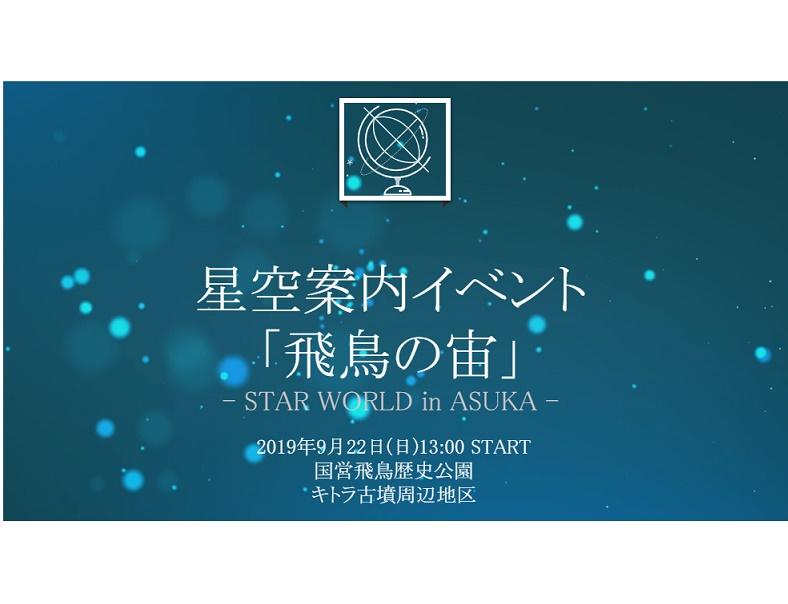 2019年、イベント、奈良県、明日香村、観賞、体験、参加型イベント、9月、国営飛鳥歴史公園、星空案内イベント、飛鳥の宙。