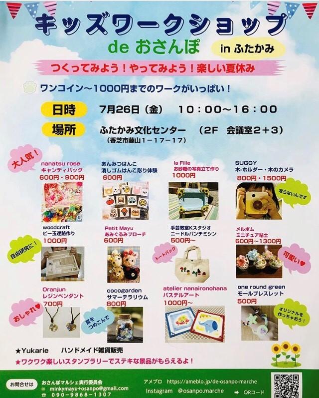 2019年、イベント、奈良県、香芝市、7月、ふたかみ文化センター、参加型イベント、体験、キッズワークショップ。