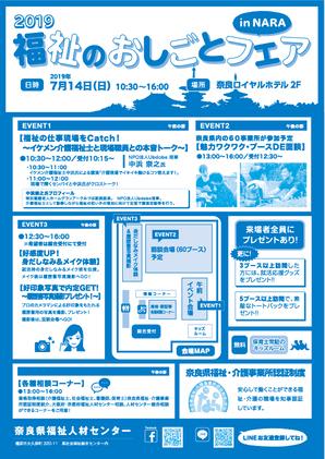 2019年、イベント、奈良県、奈良市、7月、講座、講演会、セミナー、奈良ホテル、福祉のおしごとフェア。