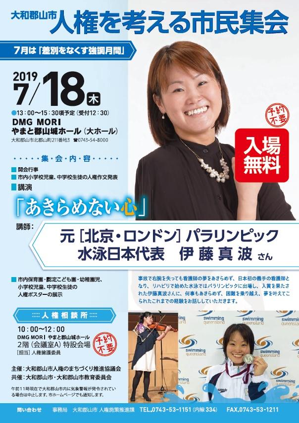 2019年、イベント、奈良県、大和郡山市、7月、ホール、講座、講演会、セミナー、やまと郡山城ホール、体験、参加型イベント、人権を考える市民集会。