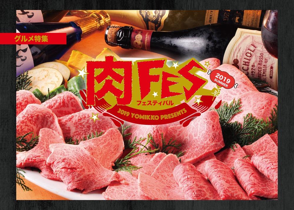 奈良県、焼肉、ステーキ、すき焼き、焼き鳥、ハンバーグ