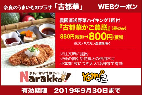 奈良のうまいものプラザ「古都華」奈良のうまいものが大集合! 昼は旬野菜料理バイキング付き『かご農膳』