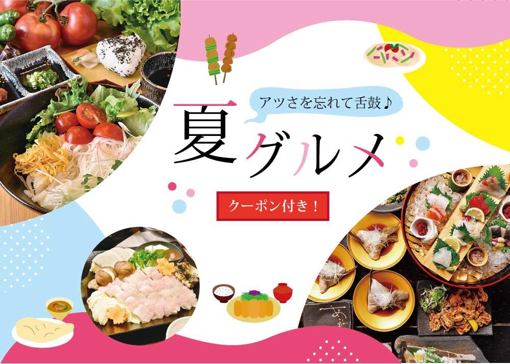 summer-gourmet2019、奈良のおすすめグルメ2019。