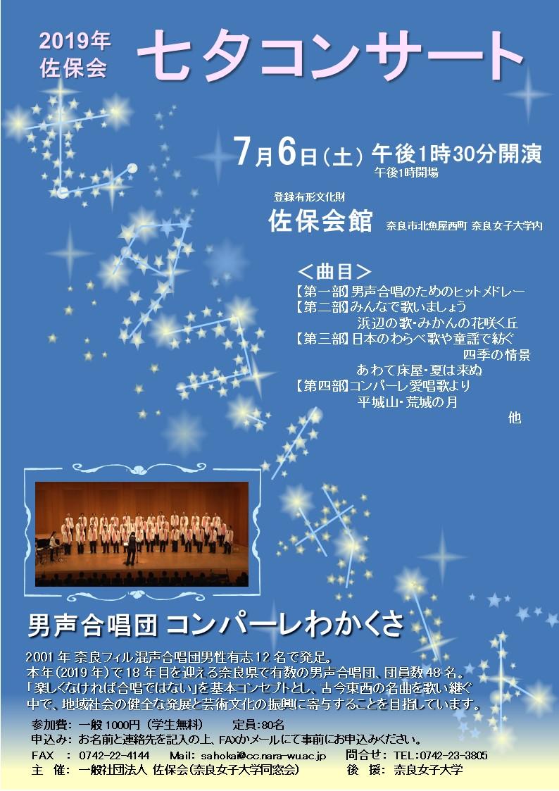 2019年、イベント、奈良県、奈良市、7月、コンサート、観賞、ライブ、ホール、佐保会館、七夕コンサート、佐保会。