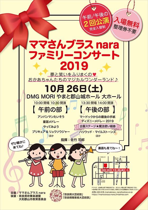 2019年、イベント、奈良県、大和郡山市、10月、コンサート、ライブ、ホール、やまと郡山城ホール、ママサンブラス nara。