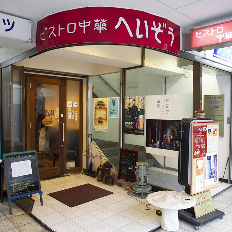 奈良市、麻婆豆腐、マーボー、へいぞう。