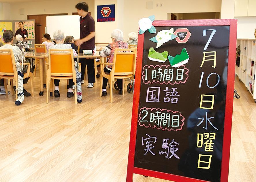 医療法人康仁会 西の京病院直営、サービス付き高齢者向け住宅、メビウスまほろばデイサービスセンター (まほろば学園)。授業スタイルのレクリエーションが人気! 楽しみながら脳活、コミュニケーション