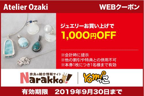 奈良っこNarakkoおすすめ。Atelier Ozaki ●アトリエ オザキ。一点ものジュエリーで心躍らせて。天然石であなただけのジュエリーはいかが? 専門学校、宝飾店で実績を積んだ職人が、あなたの希望と予算に合わせたオリジナルを創作。見た目はもちろん、着け心地のいい仕上がりが早くも人気。奈良市。