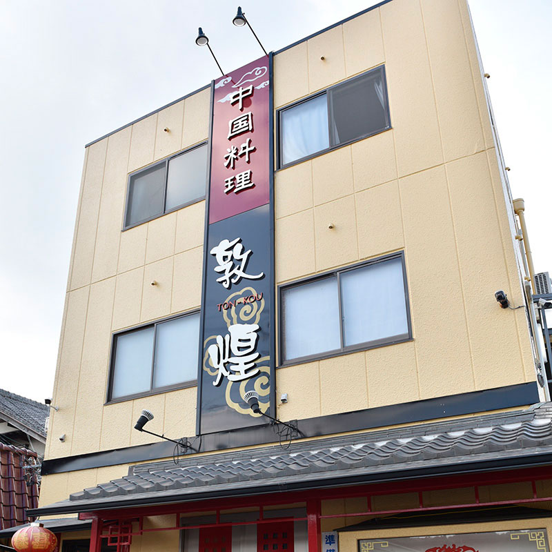 名張市、麻婆豆腐、マーボー、敦煌。
