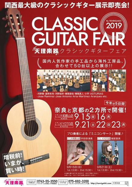 2019年、イベント、奈良県、大和郡山市、9月、イオンモール大和郡山、天理楽器、クラシックギターフェア2019。