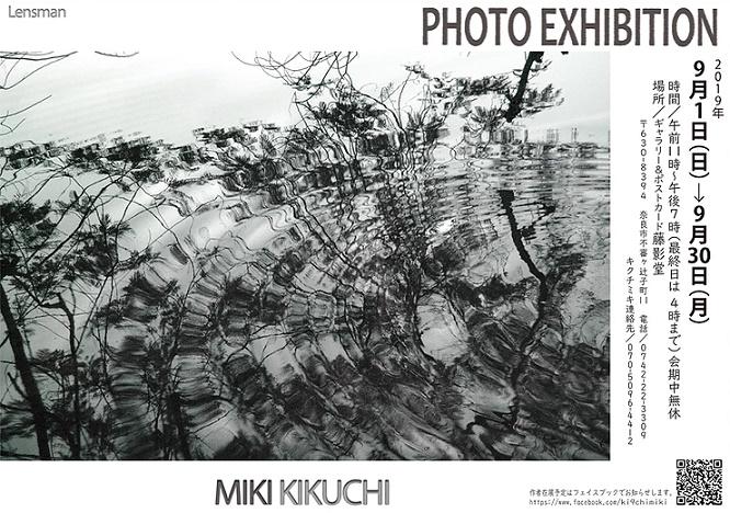 2019年、イベント、奈良県、奈良市、アート、観賞、9月、キクチミキ、藤影堂。
