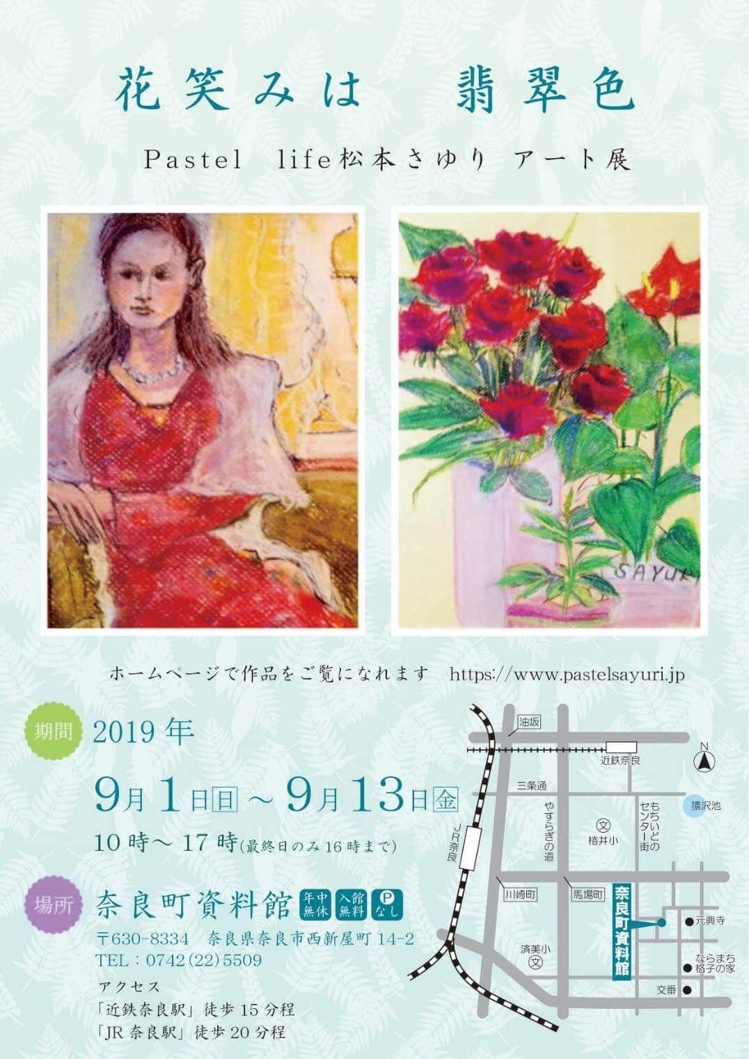 2019年、イベント、奈良県、奈良市、アート、9月、松本さゆり、奈良町資料館、パステルライフ、松本さゆりアート展。