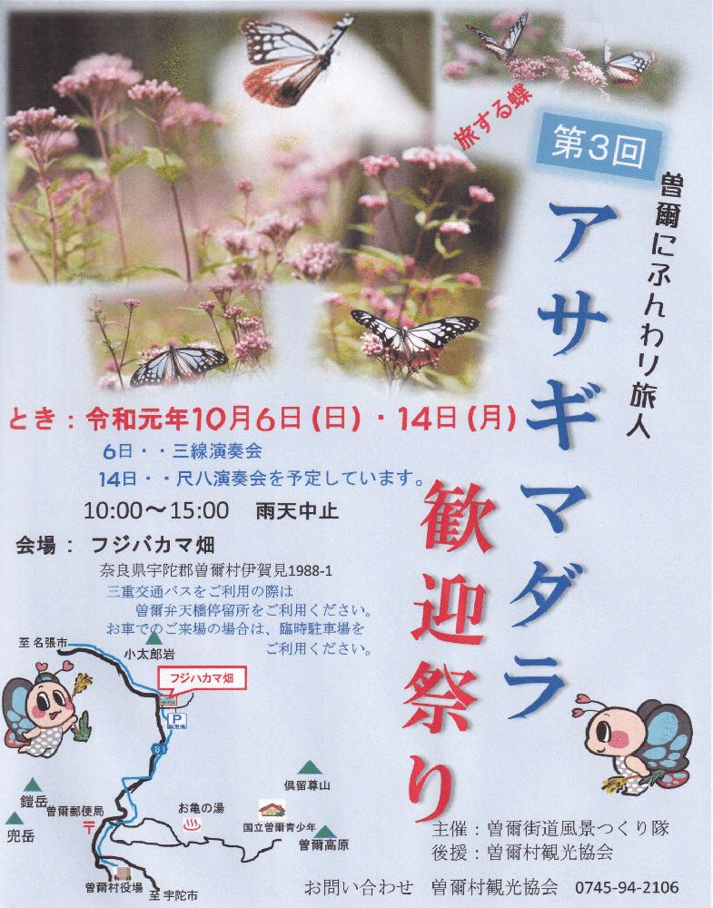 2019年、イベント、奈良県、曽爾村、10月、フジバカマ畑、曽爾村観光協会、アサギマダラ歓迎祭り。