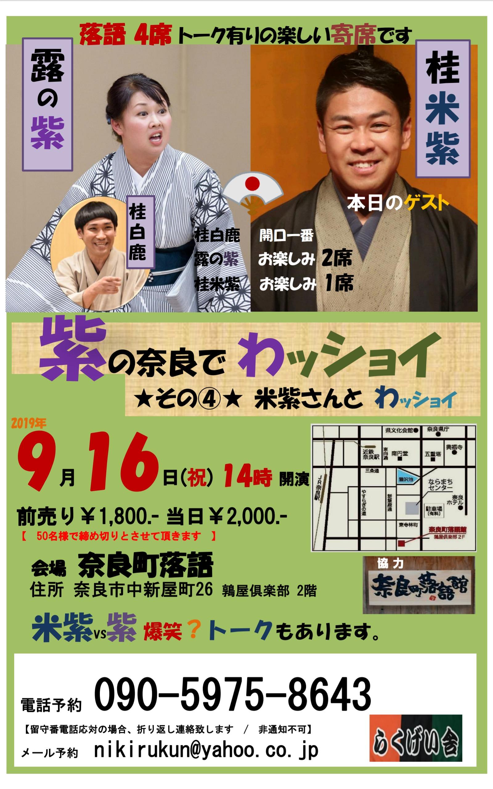 2019年、イベント、奈良県、奈良市、9月、奈良町落語館、紫の奈良でわッショイ、観劇。